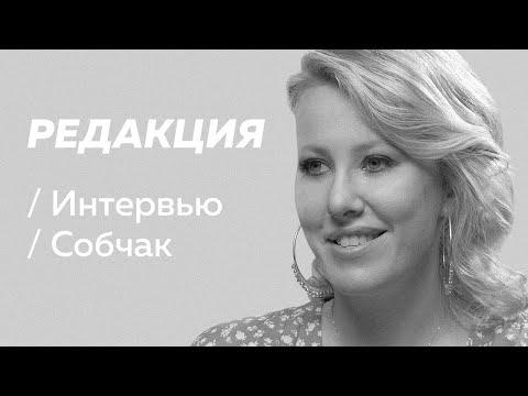 Ксения Собчак: новая этика, Хабаровск и почему её не любят / Редакция