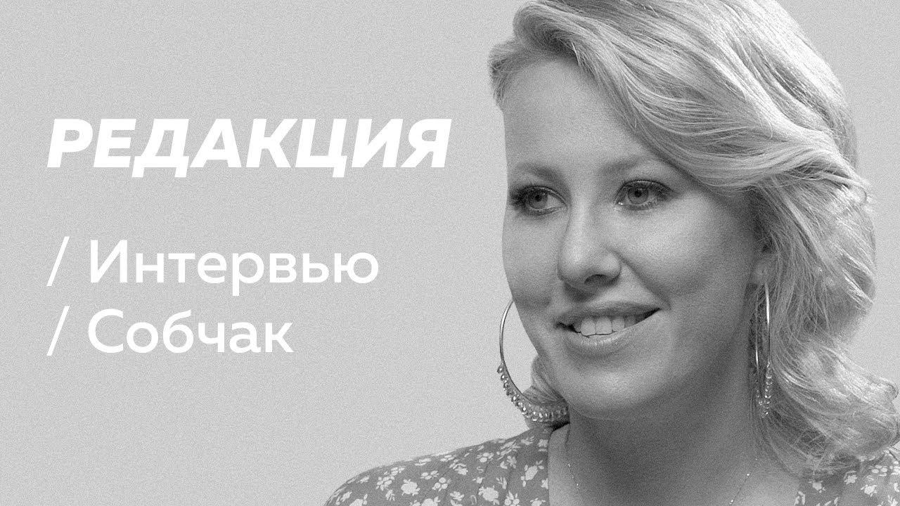 Редакция от 30.07.2020 Ксения Собчак: новая этика, Хабаровск и почему её не любят
