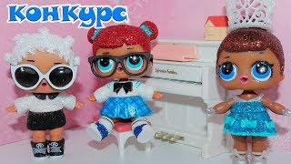 LOL SURPRISE #КУКЛЫ ЛОЛ 3 СЕРИИ НОВИНКА! Видео для Детей Играем в Куклы ЛОЛ КОНКУРС!