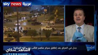 جدل في العراق بعد إطلاق سراح عناصر كتائب حزب الله العراقية