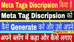 how to generate or add meta tags description blogger in hindi 2017 - 2017