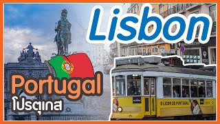 LISBON PORTUGAL 2019 : กรุงลิสบอน ประเทศโปรตุเกส #LISBON #PORTUGAL
