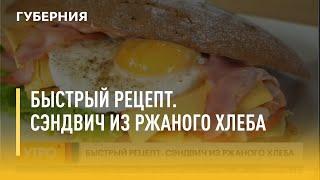 Быстрый рецепт Сэндвич из ржаного хлеба Утро с Губернией 09 06 2021 GuberniaTV
