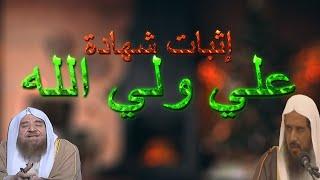 اثبات اشهد ان عليا ولي الله من مصادر السنة - سلسلة التشيع 132