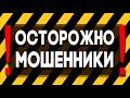 Телекоммуникационная компания мошенников соц опроса mp3
