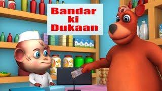 Ek Bandar Ne Kholi Dukaan | एक बन्दर ने खोली दुकान | Hindi Bal Kavita | Hindi Rhymes Nursery
