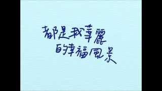 黃鴻升-大確幸lyrics (就是要你愛上我插曲)