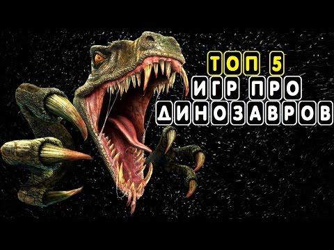 ТОП 5 игр про динозавров