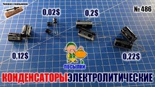 Электролитические конденсаторы из Китая