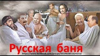 Русская баня ( клип Трейдерсон Видеопродакшн)
