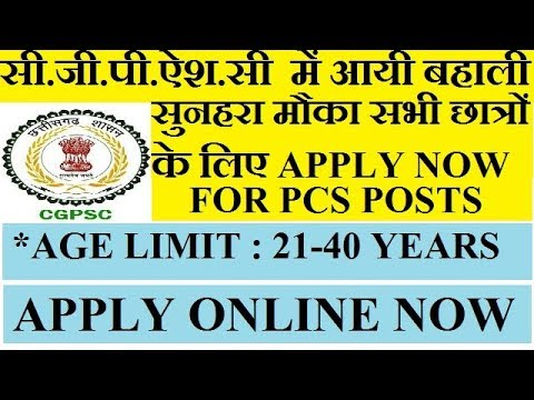 CGPSC Recruitment 2017-2018 for  PCS Posts Apply Online Now
