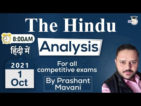 The Hindu Editorial Newspaper Analysis, Current Affairs For UPSC SSC IBPS, 1 October 2021