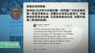 白宫要义(黄耀毅):特朗普总统将于1月15日在白宫与中国签署贸易协议