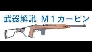 【BFH】 武器解説 M1カービン