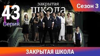 Закрытая школа. 3 сезон. 43 серия. Молодежный мистический триллер