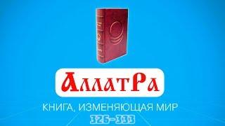 Анастасия Новых / АллатРа / Страницы 326-333