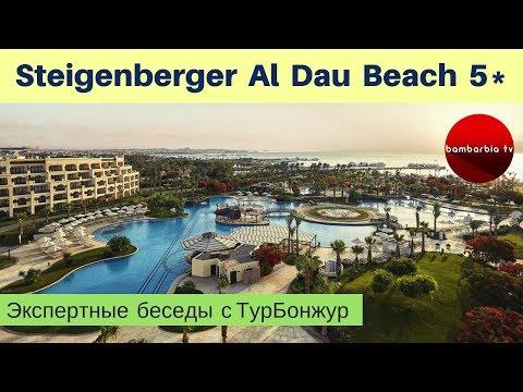 ЛУЧШИЕ ОТЕЛИ ЕГИПТА. ХУРГАДА. Steigenberger Al Dau Beach 5* | Экспертные беседы с ТурБонжур