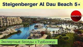 ЛУЧШИЕ ОТЕЛИ ЕГИПТА ХУРГАДА Steigenberger Al Dau Beach 5 Экспертные беседы с ТурБонжур