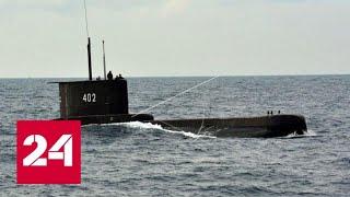 Пропавшая индонезийская подлодка найдена на 850-метровой глубине - Россия 24 