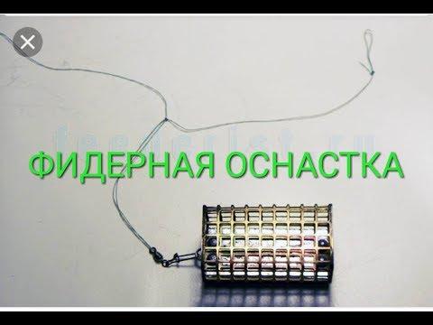 """ПРАВИЛЬНАЯ ФИДЕРНАЯ ОСНАСТКА""""ПАТЕРНОСТЕР"""" С ФИДЕРГАМОМ."""