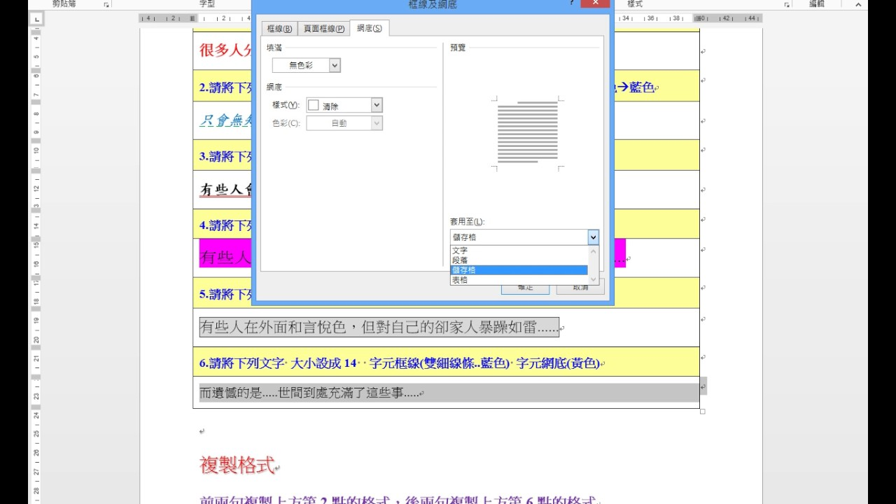 13 【Word 2013】 字型格式綜合練習+複製格式 - YouTube