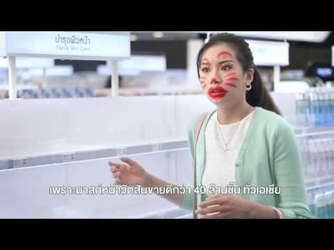 Watsons Fruity Mask 2015