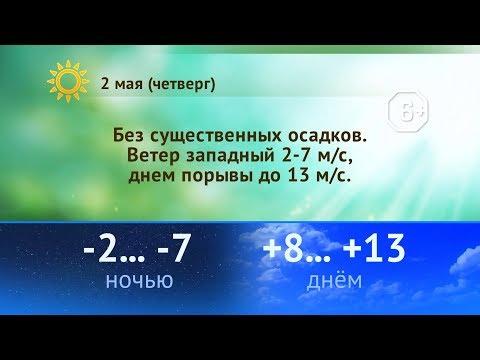Погода на 2, 3, 4 мая