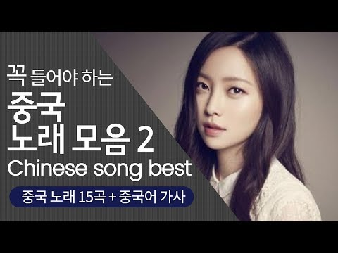 [Chinese song / 중국어 노래] 꼭 들어야 하는 중국 노래 Best 2탄