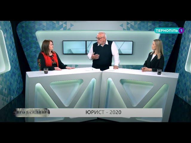 Юристи – 2020 | гості - Тетяна Сліпченко, Надія Москалюк | РОЗМОВИ ПРО ВАЖЛИВЕ