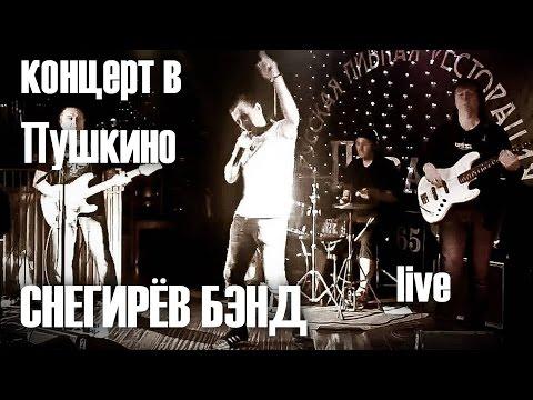 Снегирёв бэнд - Концерт в Пушкино (live)