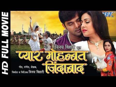 Pyar Mohabbat Jindabad - प्यार मोहब्बत जिन्दाबाद  - Pawan Singh - Superhit Bhojpuri Full Movie 2017