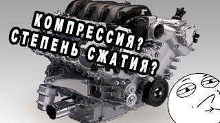 видео Степень сжатия и компрессия двигателя