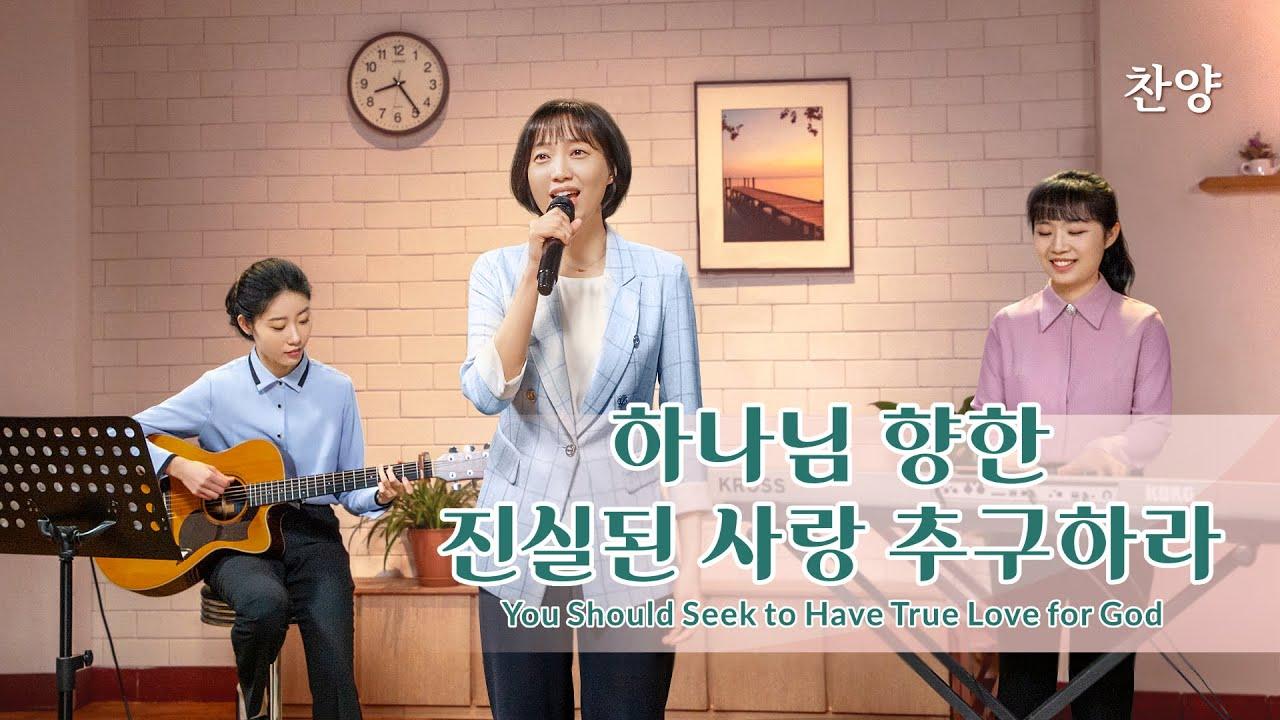 찬양 뮤직비디오/MV <하나님 향한 진실된 사랑 추구하라>
