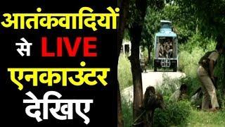 घाटी में  आतंकियों से LIVE एनकाउंटर, वीडियो देखिए  Bharat Tak