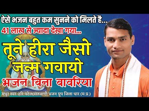 तूने हीरा जैसो जनम गवायो भजन बिना Hira Janam Gawayo Bhajan Santvanigrup Dhar Hari Patelsr 7581818100