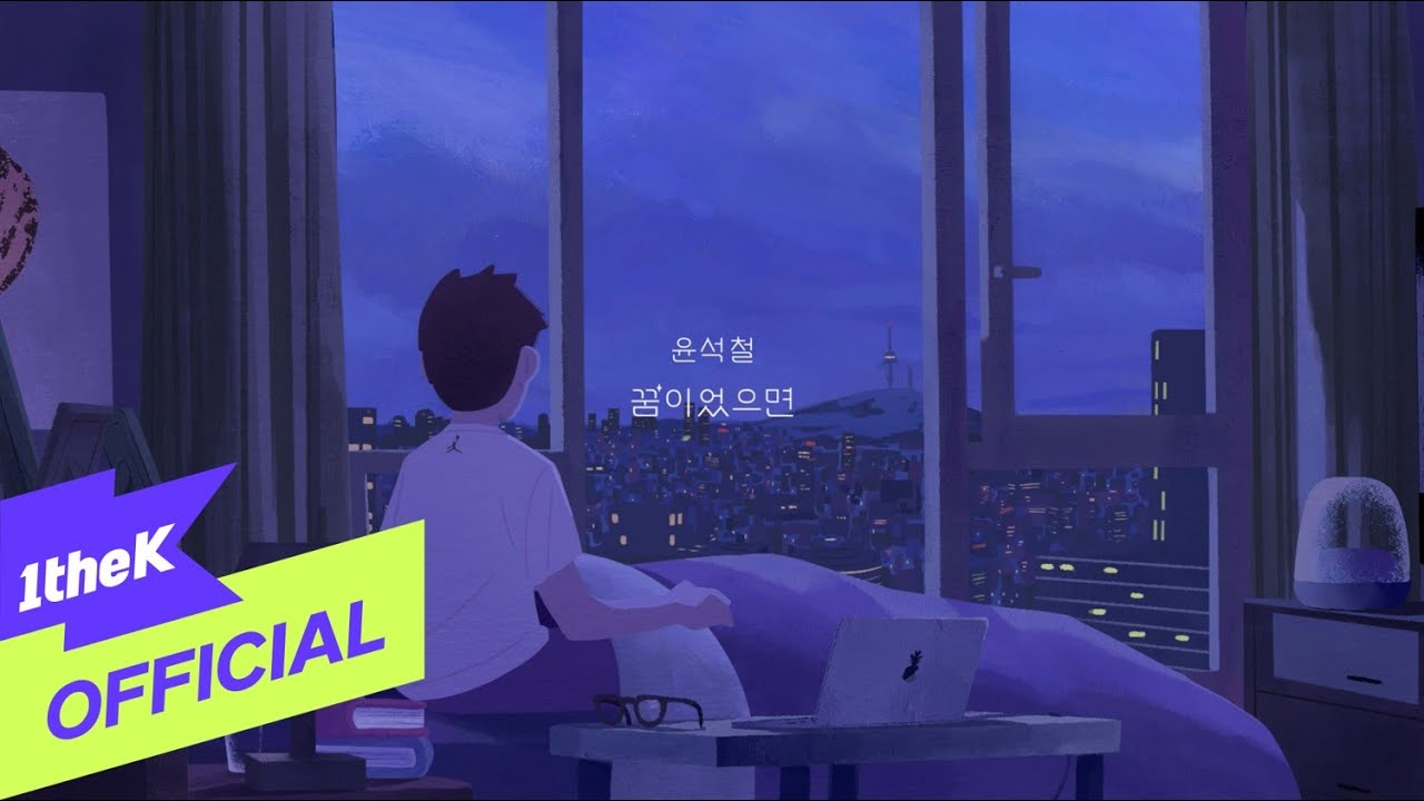 [MV] Yun Seok Cheol(윤석철) _ If It were a Dream(꿈이었으면)