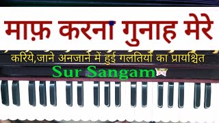 Maaf Karna Gunaah Mere II Krishna Bhajan II Sur Sangam Bhajan On Harmonium
