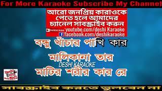 Matir Sorir | Bari Siddiqi | Bangla Karaoke | Deshi Karaoke