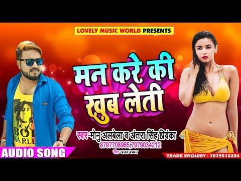 #Monu Albela और #Antara Singh का New भोजपुरी Song - मन करे की खुब लेती - Bhojpuri Songs 2018