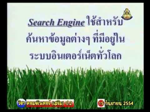 058+comp2+dltv54+540915+B+การใช้ Search Engine, ได้แก่ Google, Sanook, Yahoo