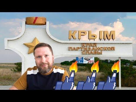 Однажды в Kpымy (история совпадений) thumbnail