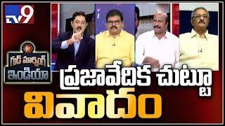 AP politics turn around Praja Vedika || Good Morning India - TV9