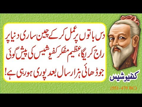 Inspirational Quotes Video By Chinese Philosopher Confucius || Mustafa Safdar Baig MSB Foundation