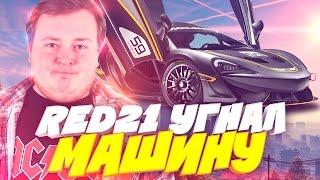 RED21 УГНАЛ МАШИНУ ИЗ ФОРСАЖА В ГТА 5! - НОВОЕ ОБНОВЛЕНИЕ Импорт/Экспорт (GTA 5 Online)