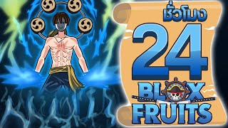 24ชั่วโมง ในBlox Fruit ผลปีศาจเทพเจ้าสายฟ้า! ep.18