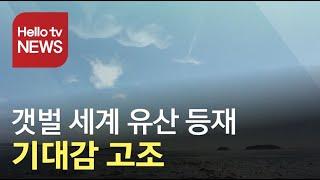 한국의 갯벌 세계 유산 실사 ′호평′