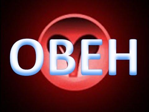 гороскоп овен . астрологический прогноз и гороскоп знака овениз YouTube · Длительность: 8 мин42 с