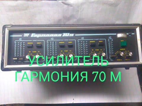 Усилитель транзисторный Гармония 70 М обзор и старый сарай.