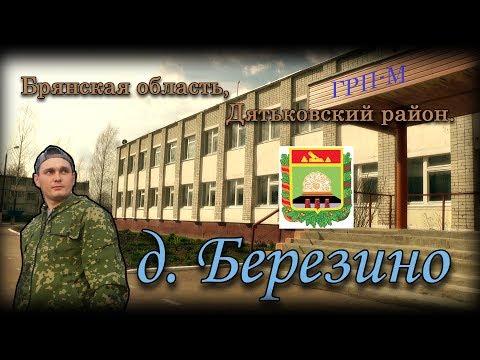 Деревня Березино. Дятьковский район. Брянская область.