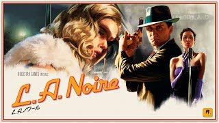 『L.A.ノワール』4Kトレーラー
